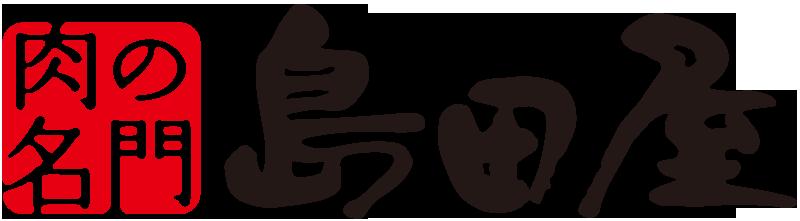 肉の名門 島田屋
