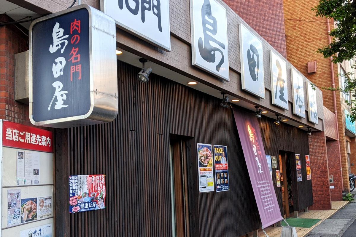 肉の名門 島田屋本店