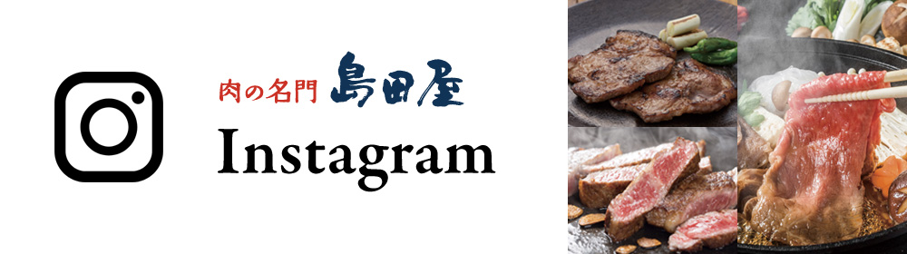 肉の名門島田屋 Instagram