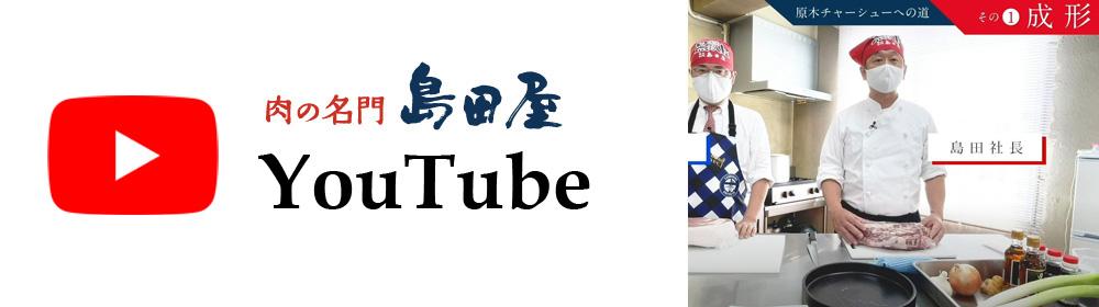 肉の名門島田屋 YouTube